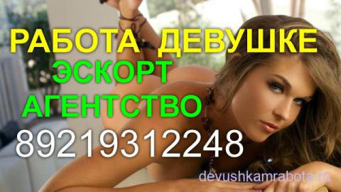 Высокооплачиваемая работа 89219312248 девушкам без опыта в сфере досуга в массажном салоне