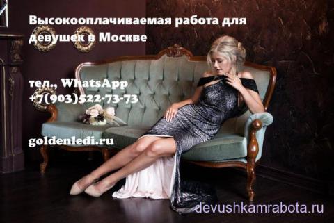 ВЫСОКООПЛАЧИВАЕМАЯ РАБОТА ДЛЯ ДЕВУШЕК В МОСКВЕ +7(903)522-73-73