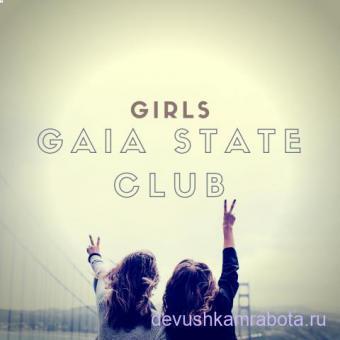 GAIA STATE ESCORT CLUB приглашает девушек на Сахалин