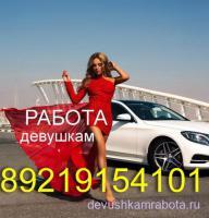 Высокооплачиваемая работа 89219312248 для девушек без опыта в сфере досуга интим эскорта