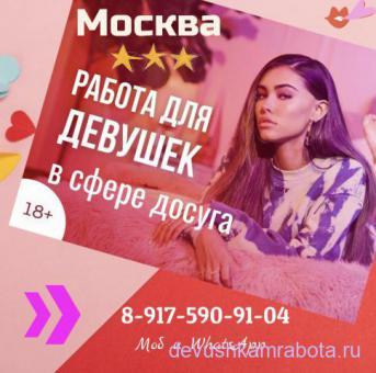 ЛУЧШАЯ ВАКАНСИЯ ДЛЯ ДЕВУШЕК 18+