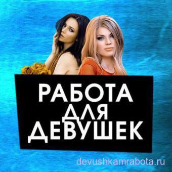 работа для девушек в Москвен