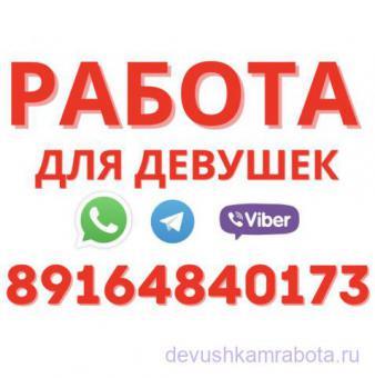 Приглашаются девушки на работу в Москву