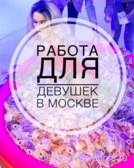 Работа для девушек в Москве на выезд.