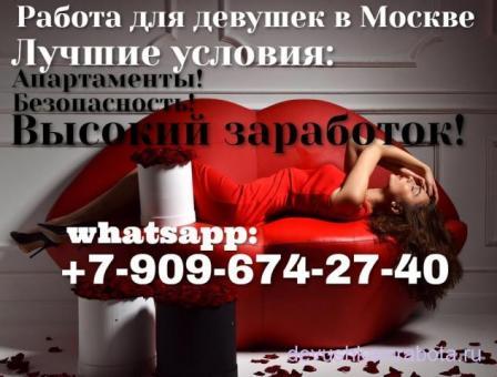 Работа для девушек в отдельных апартаментах (не салон)