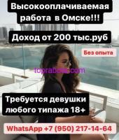 Высокий доход !!! Работа в Омске!!!
