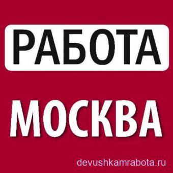 Работа для девушек. Москва