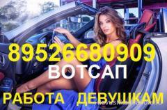 Работа для девушек 89526680909 Вотсап Девственниц с ежедневной оплатой свободный график проживание