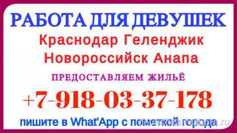 Краснодар Геленджик Новороссийск. Работа для девушек