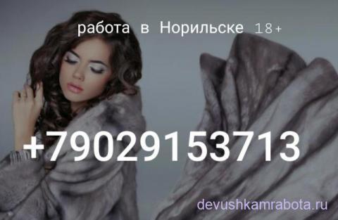 Приглашаем девушек в Норильск!