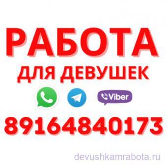 Приглашаем девушек на работу! Москва