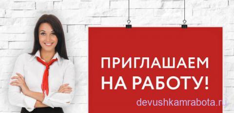 ~*Требуются девушки на высокооплачиваемую работу в Москве*~