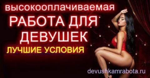 Высокооплачиваемая работа для  девушек в Москве