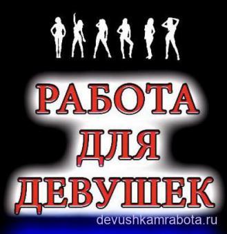 Приглашаем девушек на работу в Москве